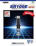 SR100E〈高性能小型コントロールバルブ〉