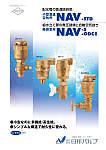 小型急速空気弁 NAV-STD