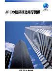 JFEの建築構造用厚鋼板