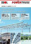 POWER TRUSS〈太陽光発電システム設置用架台・パワートラス〉
