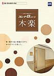木質系 軽量引き戸 木楽 スムードSシリーズ