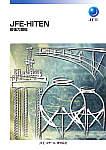 JFE-HITEN〈高張力鋼板〉
