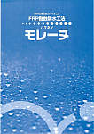FRP耐蝕防水工法 モレーヌ