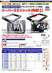 スーパーSSジャッキ(角型)2J・4J