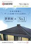 住宅用ソーラー発電システム 総合カタログ W発電版