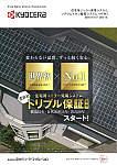 住宅用ソーラー発電システム リチウムイオン蓄電システム・HEMS 総合カタログ