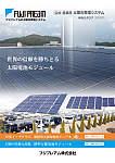 公共・産業用 太陽光発電システム