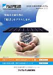 住宅用 太陽光発電システム