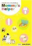 Mommys Helper 総合カタログ No.12-B