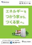 家庭用燃料電池コージェネレーションシステム エネファーム