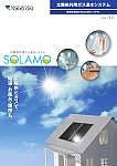 太陽熱利用ガス温水システム SOLAMO〈ソラモ〉