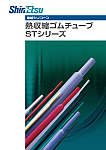信越シリコーン 熱収縮ゴムチューブ STシリーズ