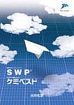 SWP/ケミベスト