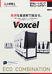 空冷ヒートポンプモジュールチラー Voxcel〈ボクセル〉