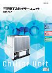三菱重工業冷熱チラーユニット
