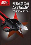 充電式剪定鋏 ARSTREAM〈アルストリーム〉EP-700