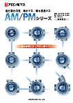 塩ビ製小口径 雨水マス/雨水浸透マス AM/PMシリーズ