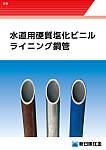 水道用硬質塩化ビニルライニング鋼管