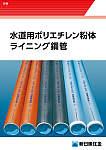 水道用ポリエチレン紛体ライニング鋼管