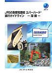 JFEの耐摩耗鋼板 エバーハード 施工ガイドライン-溶接-