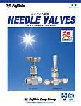 NEEDLE VALVES 一般調整/微量調整/超微量調整