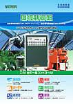 環境制御盤/複合環境制御盤