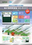 複合環境制御盤 MC-6000〈アグリネット対応型〉